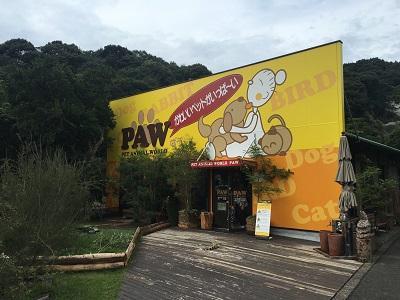 Pet Animal World(PAW)|長崎バイオパーク