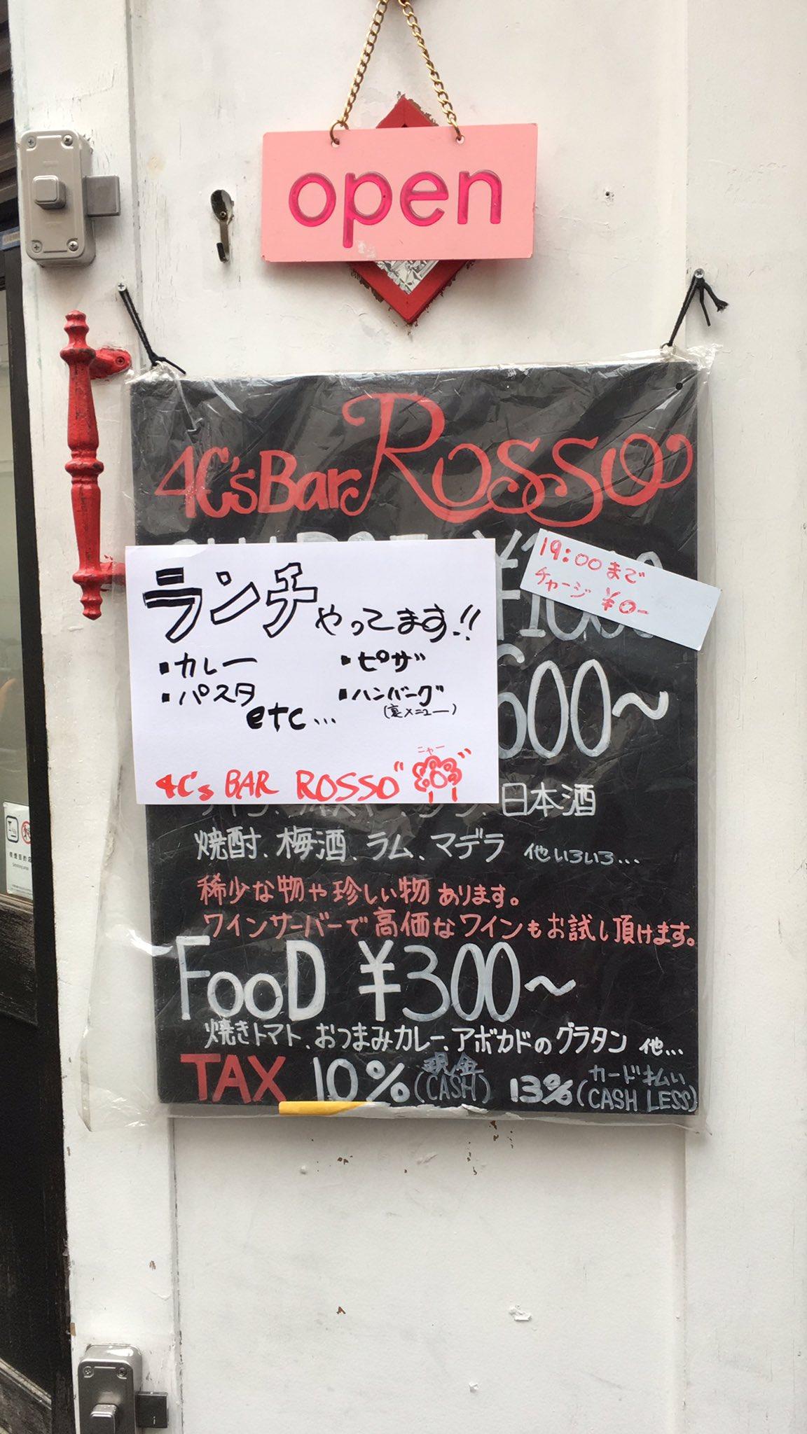 ヨッシーズ バー ロッソ (4C's BAR Rosso)