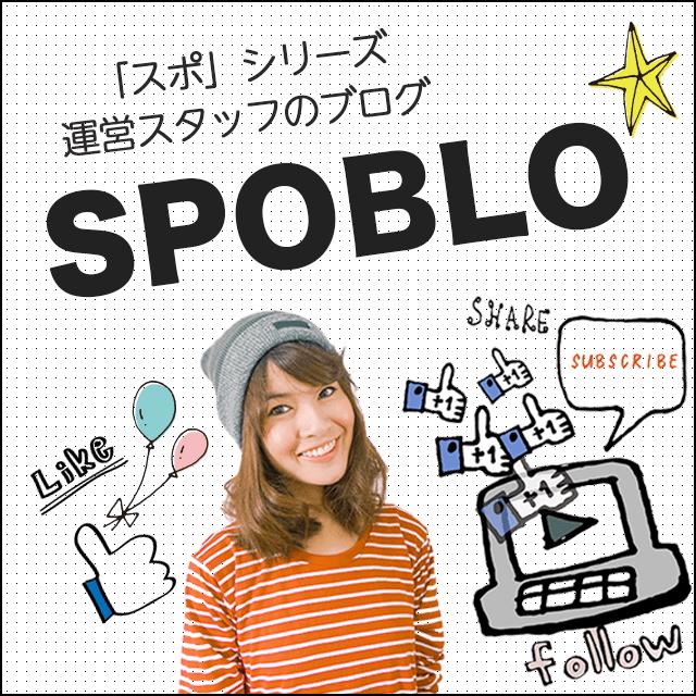 猫スポの運営スタッフブログ「スポブロ」